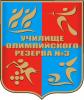 ГБПОУ МССУОР №3